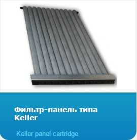 Фильтр-панель типа Keller, Keller panel cartridge Gore-Sinbran