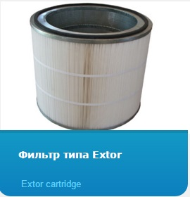 Фильтр типа Extor,Extor cartridge