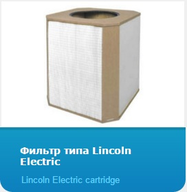 Фильтр типа Lincoln Electric, Lincoln Electric cartridge