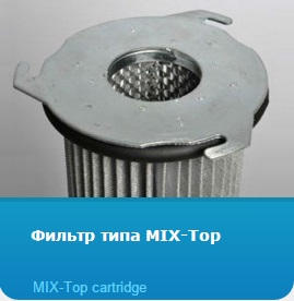 Фильтр типа MIX-top, MIX-top cartridge