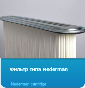 Фильтр типа Nederman, Nederman cartridge